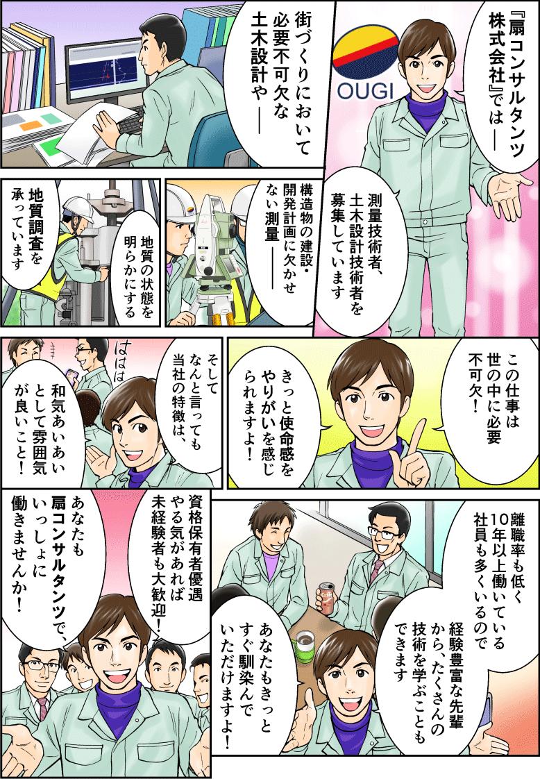 扇コンサルタンツ紹介漫画