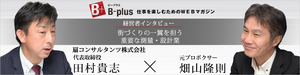 田村貴志×畑山隆則 経営者インタビュー